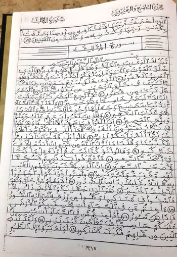 القرآن-بخط-مراد-راغب-(15)