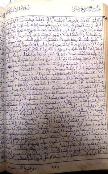 القرآن-بخط-مراد-راغب-(3)