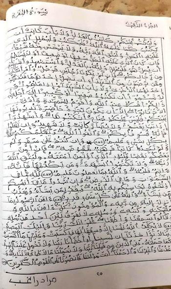 القرآن-بخط-مراد-راغب-(12)