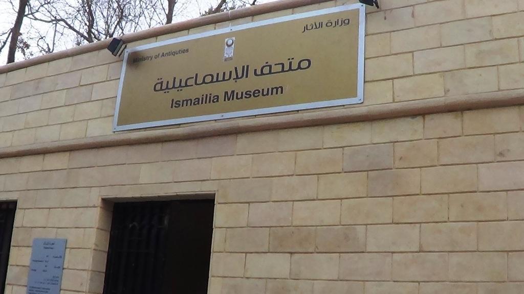 متحف آثار الإسماعيلية (2)