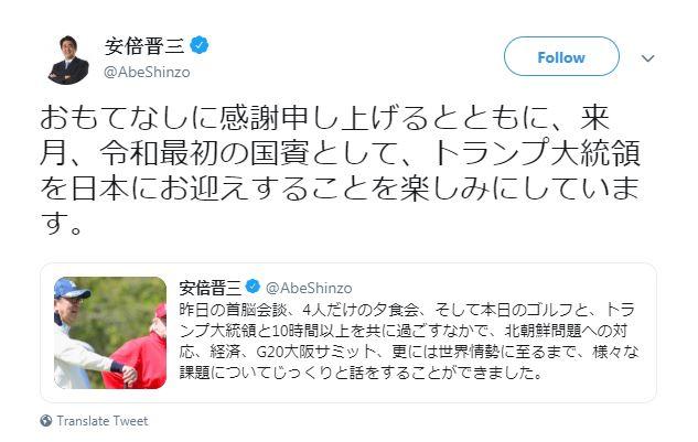 شينزو آبى يشكر ترامب على حسن الضيافة