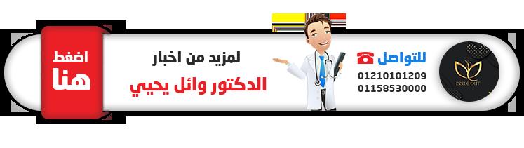 للتواصل مع دكتور وائل يحيى