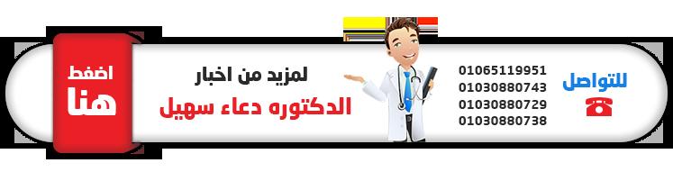 دكتور-ه-دعاء-سهيل