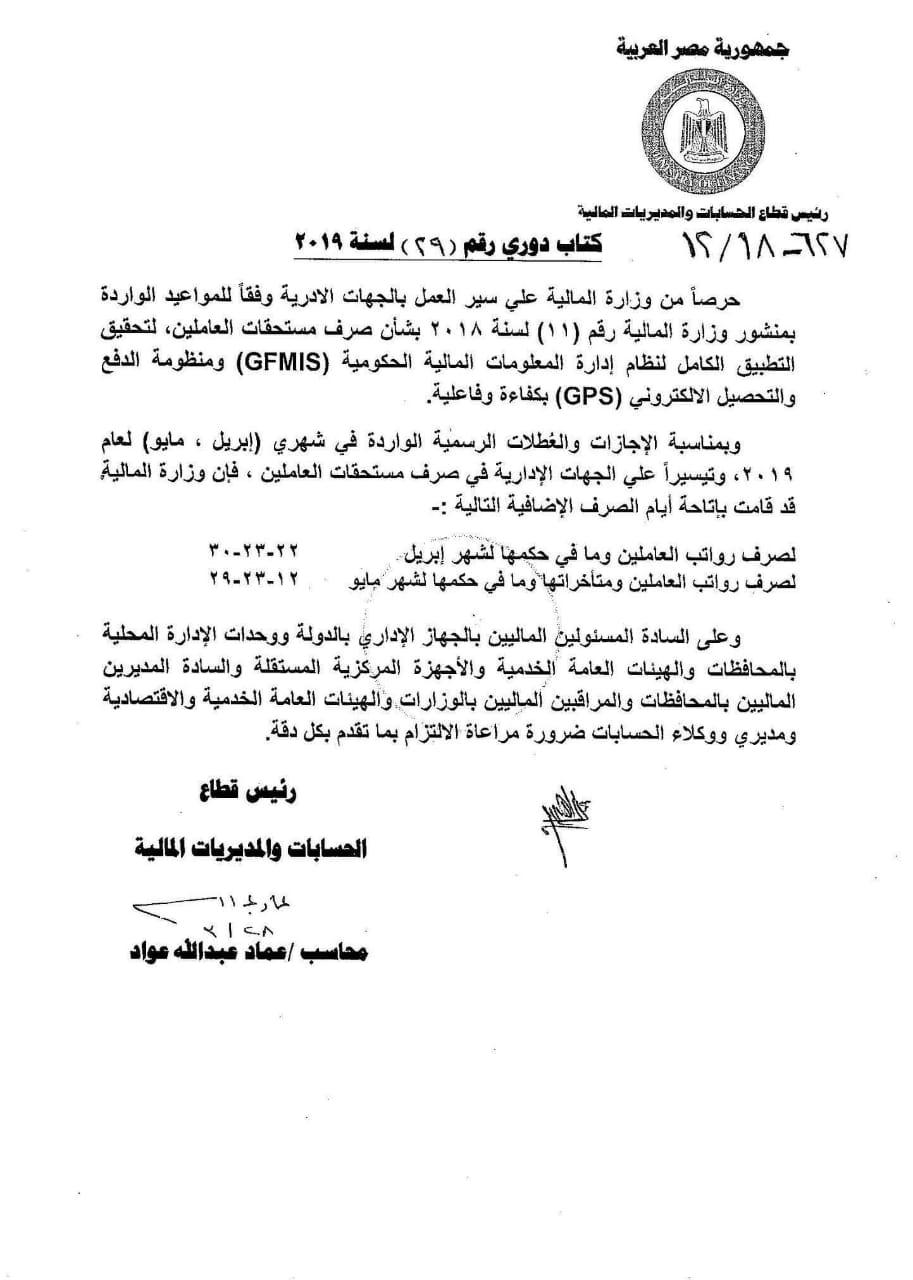 72eb0a55c283a ننشر مواعيد الأيام الإضافية لصرف مرتبات موظفى الدولة خلال أبريل ...