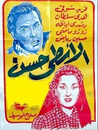 فيلم الاسطى حسن