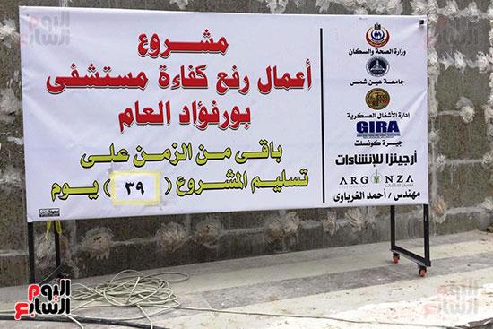 زيارة-وزيرة-الصحة-لبورسعيد-(39)