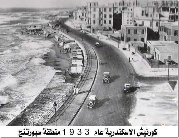 اسكندرية 6