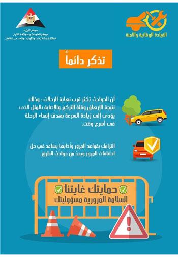 المركز الإعلامى لمجلس الوزراء يستعرض 10 إرشادات لتجنب الحوادث (2)