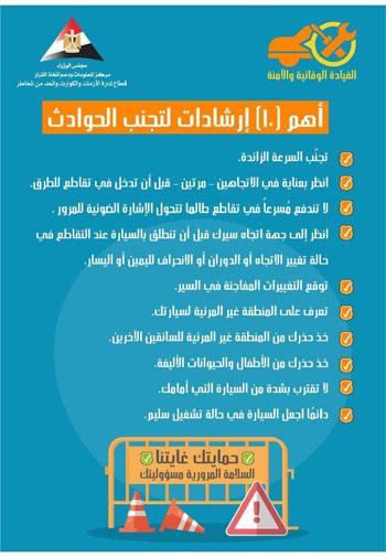 المركز الإعلامى لمجلس الوزراء يستعرض 10 إرشادات لتجنب الحوادث (1)