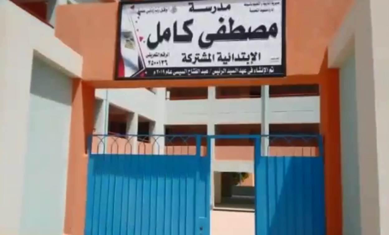 مدرسة مصطفى كامل بأم القصور بمنفلوط (1)