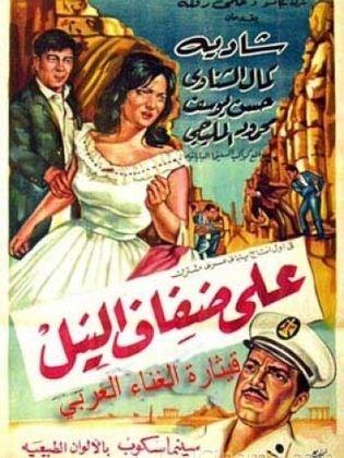 أفيش فيلم على ضفاف النيل