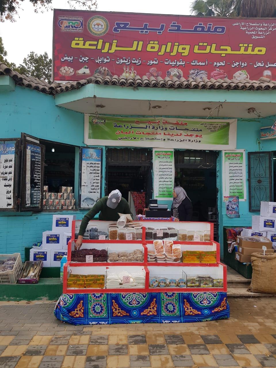 منتجات السلع الغذائية بمنافذ الزراعات المحمية  (7)
