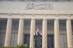مبنى دار القضاء العالى