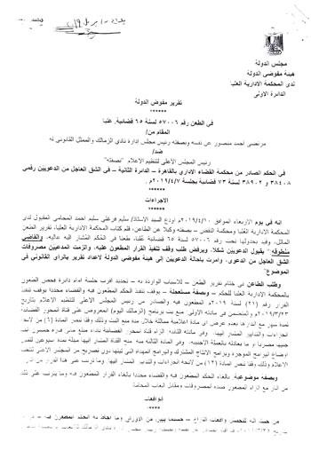 تقرير هيئة مفوضى الدولة بالمحكمة الإدارية العليا  (1)
