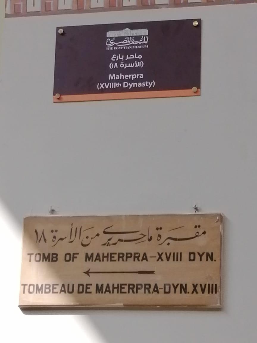 أعمال التطوير بالمتحف المصري