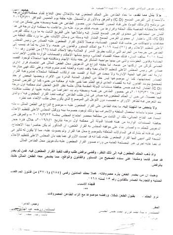 تقرير هيئة مفوضى الدولة بالمحكمة الإدارية العليا  (26)