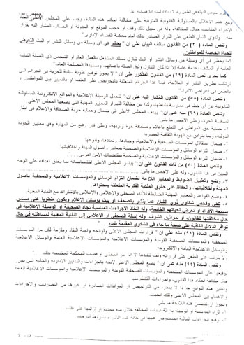 تقرير هيئة مفوضى الدولة بالمحكمة الإدارية العليا  (17)