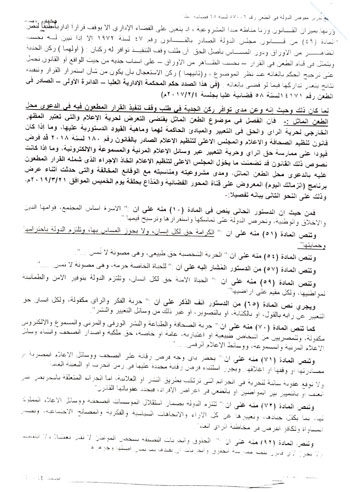 تقرير هيئة مفوضى الدولة بالمحكمة الإدارية العليا  (11)