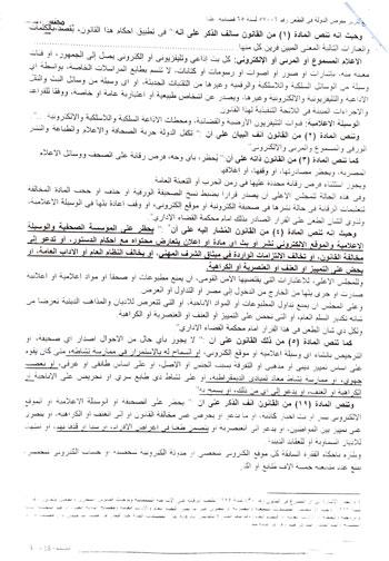 تقرير هيئة مفوضى الدولة بالمحكمة الإدارية العليا  (16)
