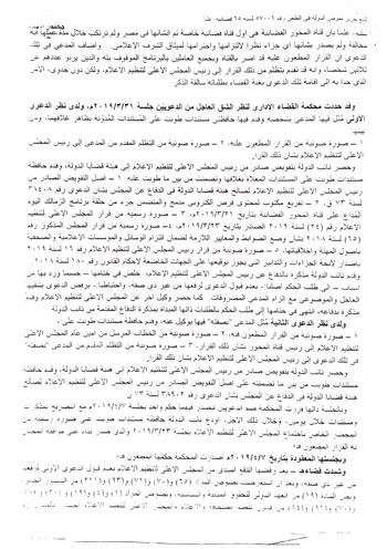 تقرير هيئة مفوضى الدولة بالمحكمة الإدارية العليا  (3)