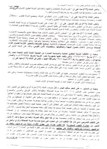 تقرير هيئة مفوضى الدولة بالمحكمة الإدارية العليا  (12)