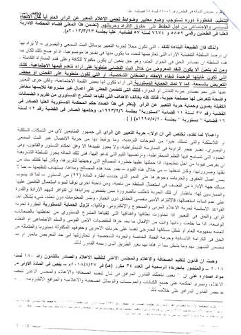 تقرير هيئة مفوضى الدولة بالمحكمة الإدارية العليا  (15)