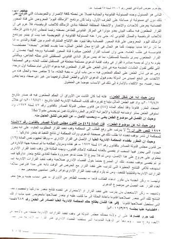 تقرير هيئة مفوضى الدولة بالمحكمة الإدارية العليا  (10)
