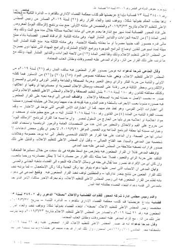 تقرير هيئة مفوضى الدولة بالمحكمة الإدارية العليا  (2)