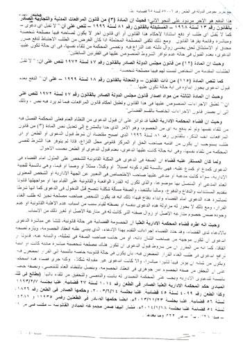 تقرير هيئة مفوضى الدولة بالمحكمة الإدارية العليا  (8)