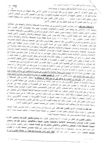 تقرير هيئة مفوضى الدولة بالمحكمة الإدارية العليا  (18)