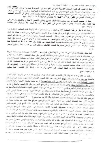 تقرير هيئة مفوضى الدولة بالمحكمة الإدارية العليا  (9)
