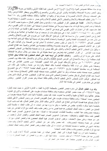 تقرير هيئة مفوضى الدولة بالمحكمة الإدارية العليا  (6)