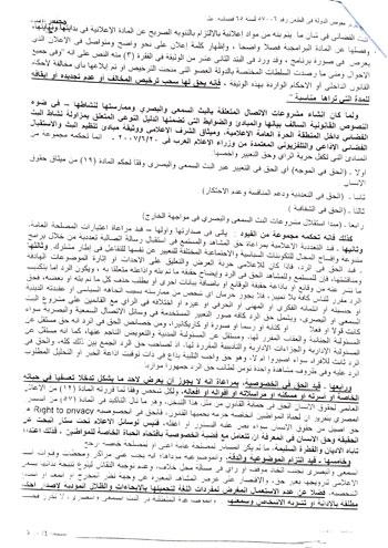 تقرير هيئة مفوضى الدولة بالمحكمة الإدارية العليا  (21)