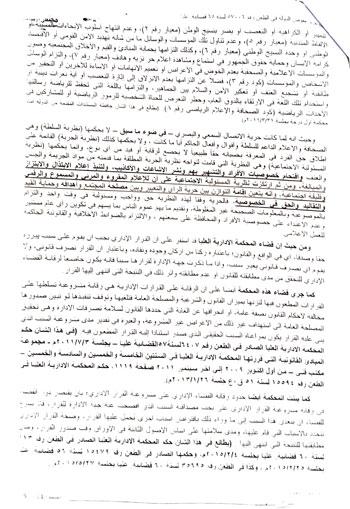تقرير هيئة مفوضى الدولة بالمحكمة الإدارية العليا  (23)