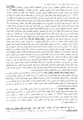 تقرير هيئة مفوضى الدولة بالمحكمة الإدارية العليا  (5)