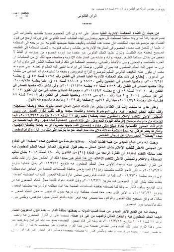 تقرير هيئة مفوضى الدولة بالمحكمة الإدارية العليا  (7)