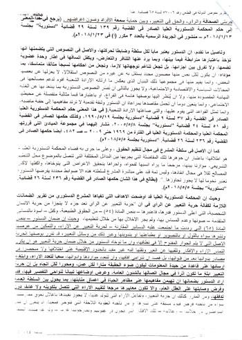 تقرير هيئة مفوضى الدولة بالمحكمة الإدارية العليا  (13)