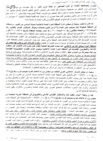 تقرير هيئة مفوضى الدولة بالمحكمة الإدارية العليا  (20)