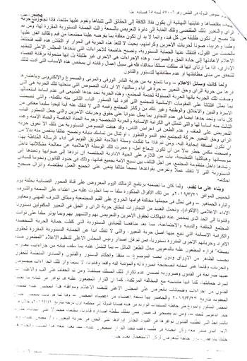 تقرير هيئة مفوضى الدولة بالمحكمة الإدارية العليا  (25)