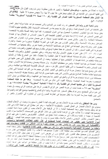تقرير هيئة مفوضى الدولة بالمحكمة الإدارية العليا  (14)