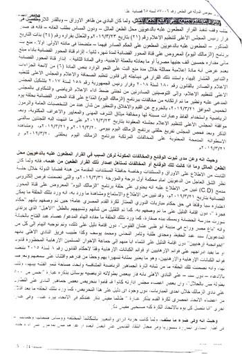 تقرير هيئة مفوضى الدولة بالمحكمة الإدارية العليا  (24)