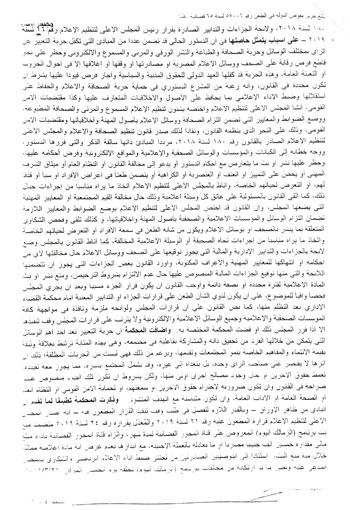تقرير هيئة مفوضى الدولة بالمحكمة الإدارية العليا  (4)