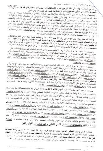 تقرير هيئة مفوضى الدولة بالمحكمة الإدارية العليا  (22)