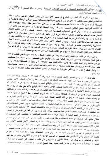 تقرير هيئة مفوضى الدولة بالمحكمة الإدارية العليا  (19)