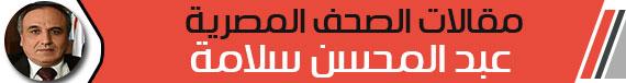 عبد-المحسن-سلامة
