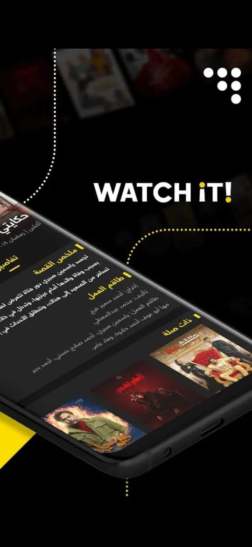 تطبيق Watch it