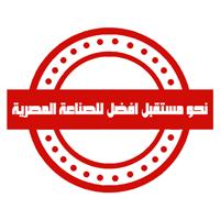 نحو مستقبل أفضل للصناعة المصرية