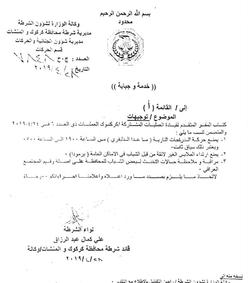 نص قرار منع البرمودا فى مدينة كركوك العراقية