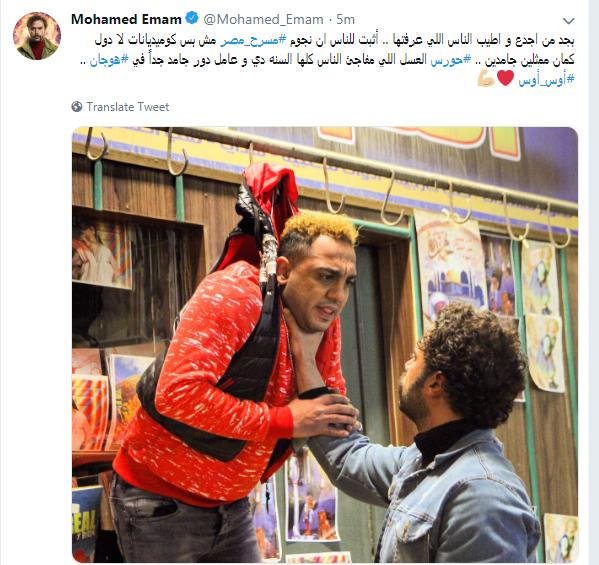محمد إمام فى هوجان