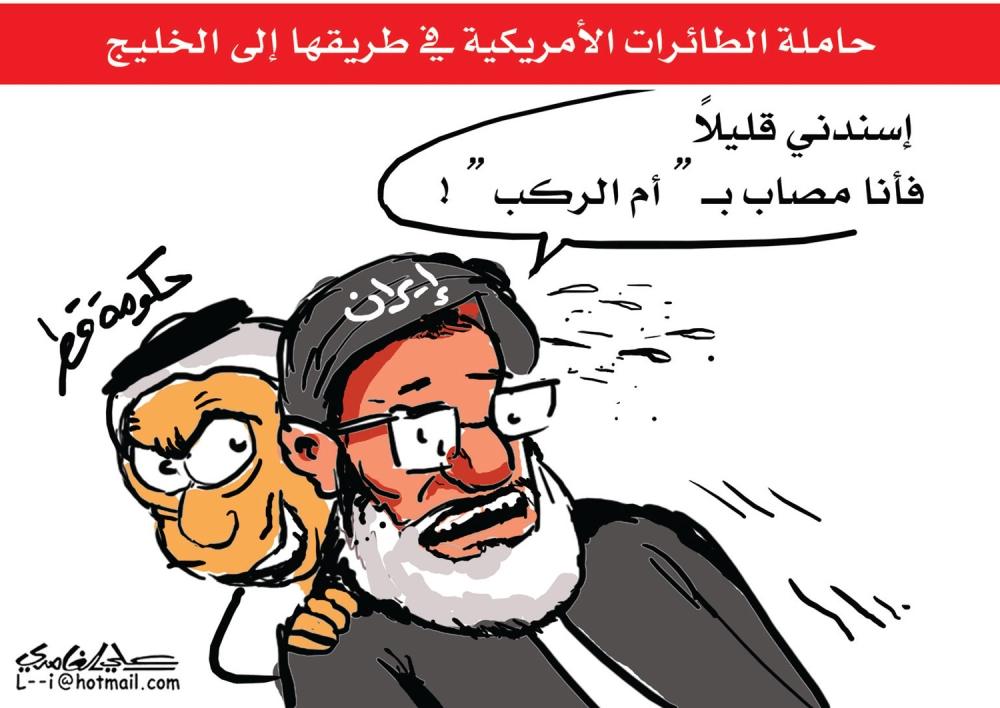 كاريكاتير المدينة السعودية